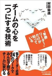 murata_book.jpg